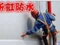 卫生间防水补漏,房屋维修,乳胶漆翻新,水电改造。