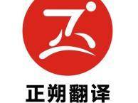 正朔翻译 全国连锁服务 十年翻译服务品牌
