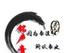 北京铭声音配音承接广告婚礼旁白等配音业务