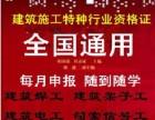上海市建筑焊工操作证初训报名哪家好