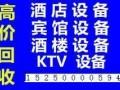 回收绍兴宾馆饭店酒店设备休闲中心娱乐场所KTV歌厅舞厅设备