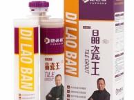 地老板瓷砖美缝剂 专业高端品质 十大品牌美缝剂