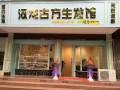 汉龙古方生发养发项目招商加盟