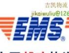 吉凯物流,专业代收货款(EMS,快递)