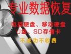 济南专业硬盘维修,硬盘数据恢复,现场免费检测