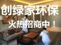 广州除甲醛加盟费多少,广州除甲醛加盟哪家好