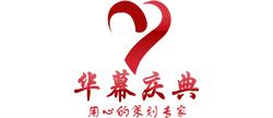 华幕广州婚礼策划丨为你贴心定制婚礼T台