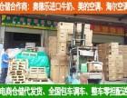 承接仓储托管/大中小型机械/设备/工地/工厂/整车货物运输