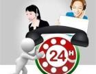 24H)青岛澳柯玛冰箱(统一服务)维修点联系方式多少?