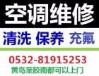 胶南和黄岛专业海尔海信空调维修加氧低价位保质量
