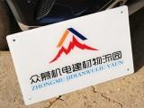背景形象墙,不锈钢字,前台logo,雪弗板,亚克力,发光字