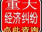 重庆要账律师 重庆收账律师 重庆债务律师 重庆专业收款律师