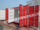 多开门集装箱,沧州信合专业生产各种集装箱
