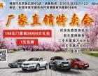 东莞汇致4店厂家直销特卖会综合钜惠全城高达6万元