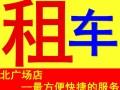 重庆旅游包车 企业班车 婚庆用车 机场接送