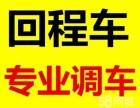 深圳到上海回程车公司丨整车拼车运输