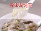 百味馄饨王加盟 快餐 投资金额 1-5万元