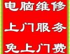 上海嘉定安亭上门维修台式机电脑,安装系统,笔记本清灰数据恢复