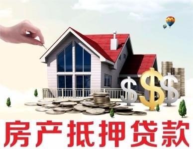 东莞房产证抵押贷款流程都有什么规定