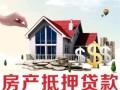 贷款买房的方式有哪些?农村户口如何贷款买房?