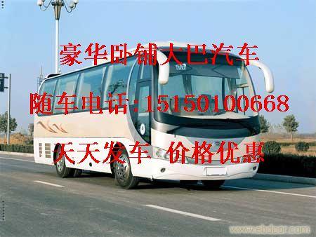 (文登到桂林的直达汽车)15150105008发车时刻表