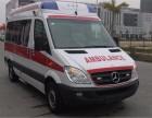救护车长途护送