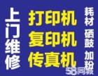 广东广州棠下加碳粉棠东加碳粉