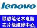 郑州联想Lenovo电脑售后中心 除尘升级 联想笔记本维修
