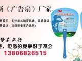 湖北优质塑料扇子 纸扇生产厂家 武汉广告胶扇定做