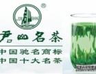 君山茶业加盟