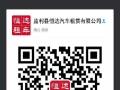 监利县恒达汽车租赁服务有限公司