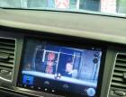 延安科动汽车影音现代名图安卓大屛导航施工案例
