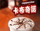 咖啡剧 咖啡剧加盟招商