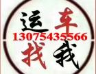 重庆私家车托运 重庆轿车托运 重庆整车托运