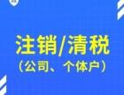承接深圳公司不经营注销,公司正常注销,公司非正常注销