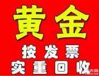 今日湛江黄金回收价格275元每克发票实重,欢迎同行散户砸单!