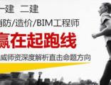 上海哪里有BIM 监理工师培训班 一建二建培训报考机构