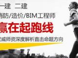 佛山哪里有BIM 监理工师培训班 一建二建培训报考机构