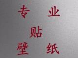 秦皇岛专业贴壁纸
