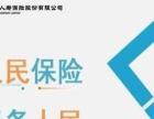 中国人保理财规划师!为您的人生做好较好的规划!