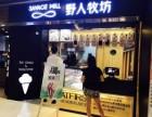 秦皇岛野人牧坊冰淇淋加盟电话/秦皇岛野人牧坊冰激凌加盟费用