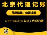 北京代理記賬,初創企業如何選擇專業代理記賬公司