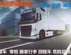 惠州到益阳物流公司/特快专线/整车零担/天天发车-盛通货运
