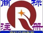 上海商标合作找艾德价格更优惠额