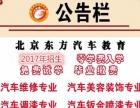 北京汽修培训学校哪家好北京东方汽车维修学校