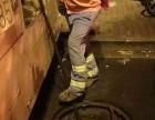 無錫錫山區管道疏通服務聯系樂清成正規公司