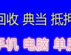 青岛高价上门回收名表 名包 黄金 钻石 奢侈品