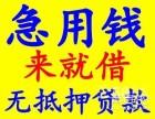 扬州急用钱的朋友请点击,能帮到您,超低息