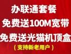 100M宽带不要钱长沙联通宽带安装 免费用 送光猫机顶盒
