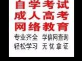 成都崇州自考四川师范大学报名优势